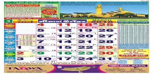 MEEZAN CALENDAR 2018 (HINDI) pc screenshot