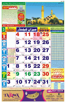 MEEZAN CALENDAR 2018 (URDU) APK screenshot 1