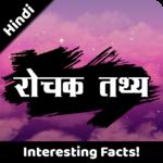 रोचक तथ्य | Rochak Tathya - Unknown Facts in Hindi icon