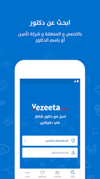 Vezeeta - Book the best Doctor APK screenshot 1