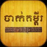 ChakKumPy icon