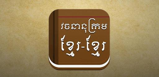 ChuonNathKH pc screenshot