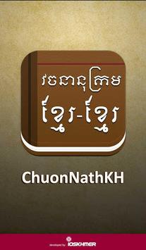 ChuonNathKH APK screenshot 1