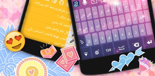 IQQI Arabic Keyboard - Emoji & Colorful Themes pc screenshot