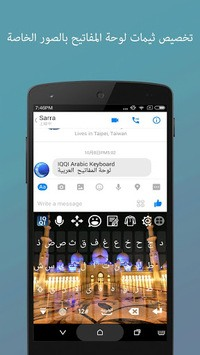 IQQI Arabic Keyboard - Emoji & Colorful Themes APK screenshot 1