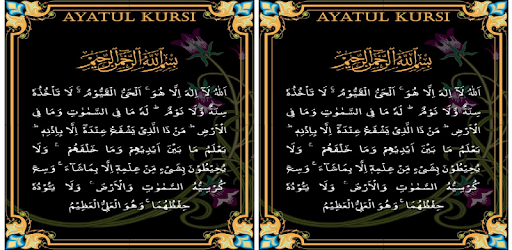 Ayatul Kursi pc screenshot
