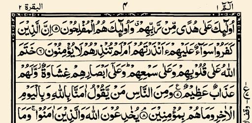Urdu Quran (16 lines per page) pc screenshot