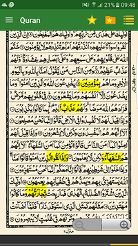 Urdu Quran (16 lines per page) APK screenshot 1