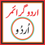 Urdu Grammar Grade 6-7-8 icon