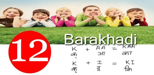 Barakhadi pc screenshot