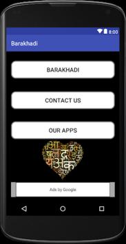 Barakhadi APK screenshot 1