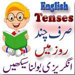 English Tenses  in Urdu APK icon
