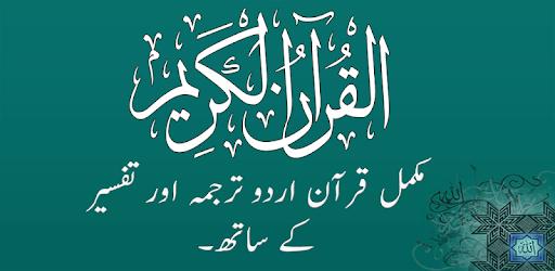 Quran in Urdu Translation MP3 with Audio Tafsir pc screenshot