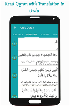 Quran in Urdu Translation MP3 with Audio Tafsir APK screenshot 1