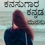 Kannada Status DP APK icon