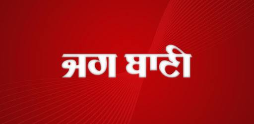 How to Install Jagbani Punjabi App for Windows PC or Laptop