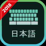 Japanese Keyboard - English to Japanese typing APK icon