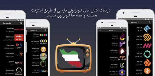 Persian TV pc screenshot
