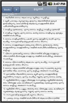 Malayalam Bible APK screenshot 1