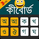 Bangla Keyboard 2018 😍😃😍 icon