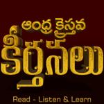 Andhra Kristhava Keerthanalu icon