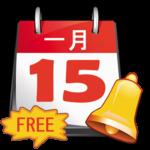 Chinese Lunar Calendar Reminder Free icon