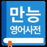English Korean Dictionary APK icon