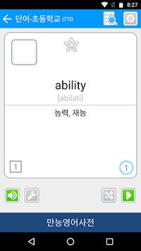 English Korean Dictionary APK screenshot 1