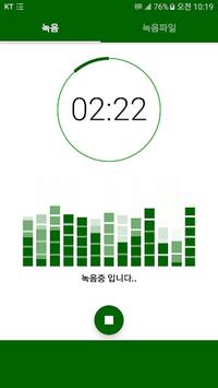 Free Voice Recorder (Secret) APK screenshot 1