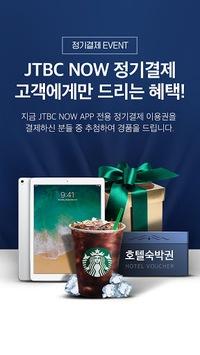 JTBC NOW pc screenshot 1