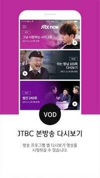 JTBC NOW APK screenshot 1