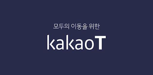 Kakao T - Taxi, Driver, Parking, Navi, Carpool pc screenshot