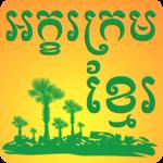 Khmer Alphabet icon