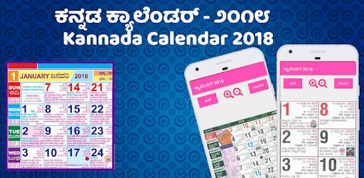 Kannada Calendar 2019 - Free ಕನ್ನಡ ಕ್ಯಾಲೆಂಡರ್ 2019 pc screenshot