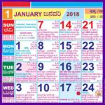 Kannada Calendar 2019 - Free ಕನ್ನಡ ಕ್ಯಾಲೆಂಡರ್ 2019 icon