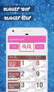Kannada Calendar 2019 - Free ಕನ್ನಡ ಕ್ಯಾಲೆಂಡರ್ 2019 APK screenshot 1