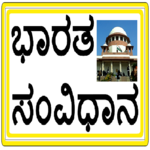 Indian Constitution in Kannada icon