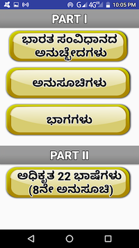 Indian Constitution in Kannada APK screenshot 1