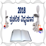 Monthly Current Affairs Kannada icon