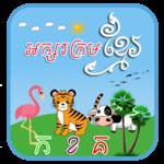 Khmer KorKhor Alphabet icon
