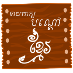 Khmer Riddle Game : Quiz Game icon