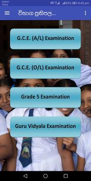 විභාග ප්රතිපල (Sri Lanka) - Exam Results - 2018 APK screenshot 1