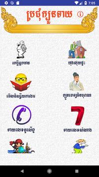 Fortune Teller Khmer APK screenshot 1