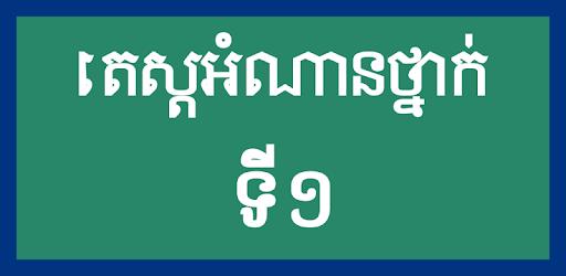 Khmer Grade 1 pc screenshot