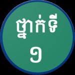 Khmer Grade 1 icon