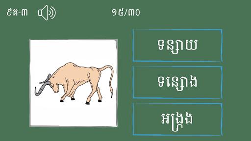 Khmer Grade 1 APK screenshot 1