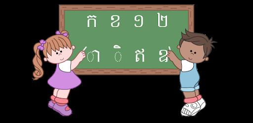 Learn Khmer Alphabets pc screenshot