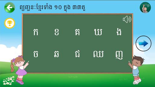 Learn Khmer Alphabets APK screenshot 1