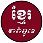 Khmer Sing Karaoke Box icon