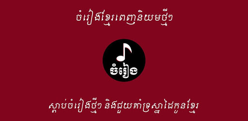 Khmer Song Box pc screenshot